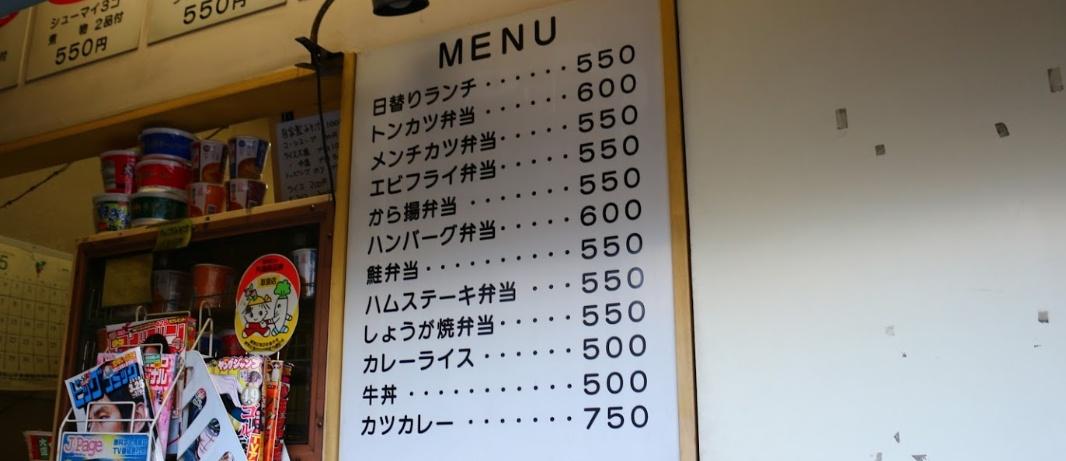 お弁当価格表