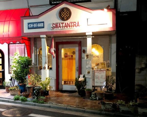 創作ネパール料理スワタントラ