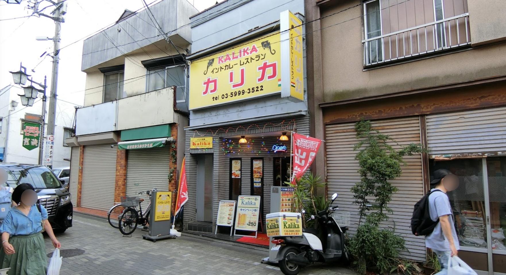 インド料理カリカ 江古田本店